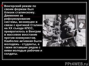 Венгерский режим по своим формам был близок сталинскому. Движение за реформирова