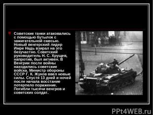 Советские танки атаковались с помощью бутылок с зажигательной смесью. Новый венг