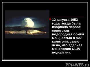 12 августа 1953 года, когда была взорвана первая советская водородная бомба мощн