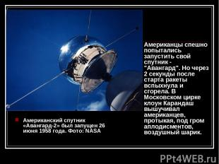 Американский спутник «Авангард-2» был запущен 26 июня 1958 года. Фото: NASA Амер