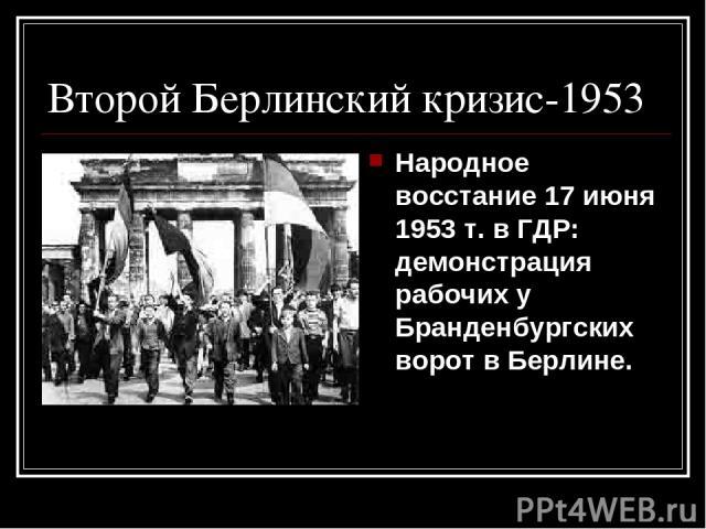 Второй Берлинский кризис-1953 Народное восстание 17 июня 1953 т. в ГДР: демонстрация рабочих у Бранденбургских ворот в Берлине.