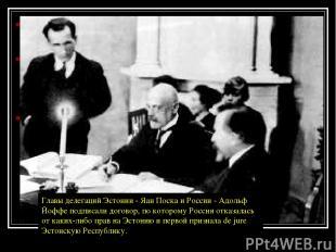 Еще летом 1919 года Совнарком Советской России обратился к правительству Эстонии