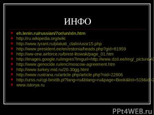ИНФО eh.lenin.ru/russian/7or/un/xln.htm http://ru.wikipedia.org/wiki http://www.