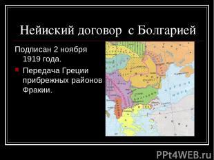 Нейиский договор с Болгарией Подписан 2 ноября 1919 года. Передача Греции прибре