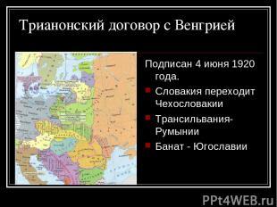 Трианонский договор с Венгрией Подписан 4 июня 1920 года. Словакия переходит Чех