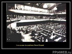 1-я сессия Ассамблеи Лиги Наций