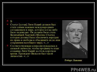 Б Статут [устав] Лиги Наций должен был стать самым важным международным соглашен