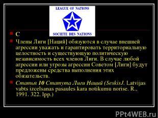 С Члены Лиги [Наций] обязуются в случае внешней агрессии уважать и гарантировать