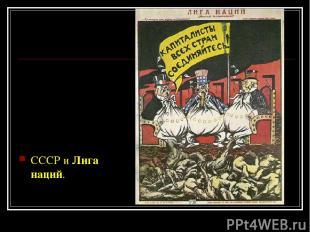 СССР и Лига наций.