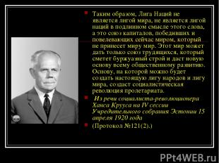 Таким образом, Лига Наций не является лигой мира, не является лигой наций в подл