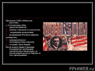 Президент США В.Вильсон выступил с «14 пунктами».Они предусматривали: свободу то