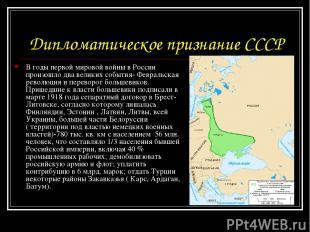 Дипломатическое признание СССР В годы первой мировой войны в России произошло дв