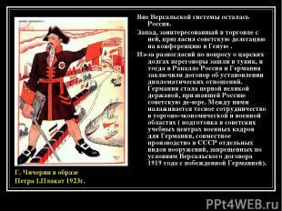 Вне Версальской системы осталась Россия. Запад, заинтересованный в торговле с не