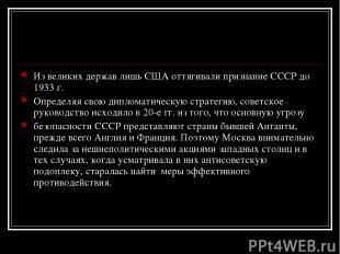 Из великих держав лишь США оттягивали признание СССР до 1933 г. Определяя свою д