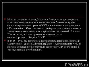Москва расценила «план Дауэса» и Локарнские договоры как «систему экономических