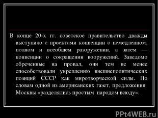 В конце 20-х гг. советское правительство дважды выступило с проектами конвенции