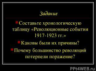 Задание Составьте хронологическую таблицу «Революционные события 1917-1923 гг.»