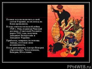 Поляки хотели включить в свой состав Украину, но их поход на Киев провалился. В