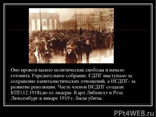 Оно провозгласило политические свободы и начало готовить Учредительное собрание.