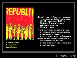 На выборах 1919 г. коммунисты не участвовали. Победу одержала СДПГ. в феврале 19