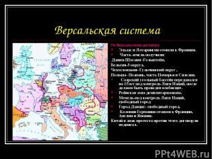Версальская система По Версальскому договору Эльзас и Лотарингия отошли к Франци