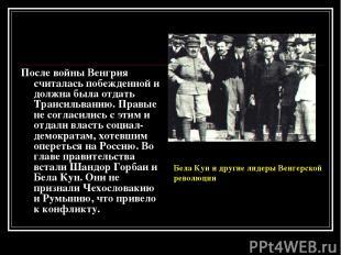 После войны Венгрия считалась побежденной и должна была отдать Трансильванию. Пр