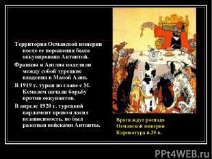 Территория Османской империи после ее поражения была оккупирована Антантой. Фран