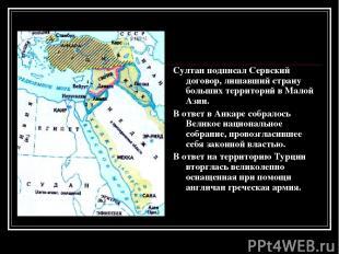 Султан подписал Сервский договор, лишавший страну больших территорий в Малой Ази