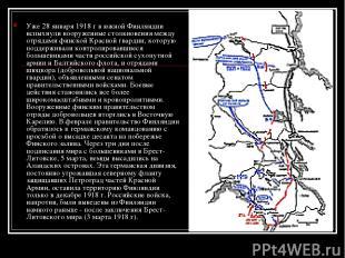 Уже 28 января 1918 г в южной Финляндии вспыхнули вооруженные столкновения между