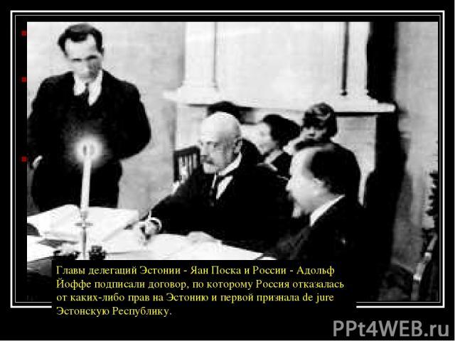 Еще летом 1919 года Совнарком Советской России обратился к правительству Эстонии с предложением о мирных переговорах, принятым только после провала второго наступления армии Юденича на Петроград. 2 февраля 1920 года на Тартуской мирной конференции г…