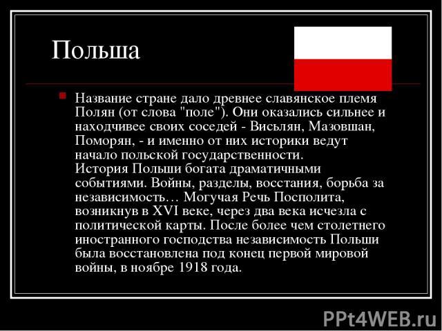 Польша Название стране дало древнее славянское племя Полян (от слова