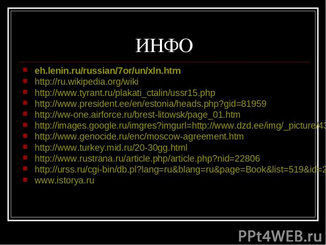 ИНФО eh.lenin.ru/russian/7or/un/xln.htm http://ru.wikipedia.org/wiki http://www.tyrant.ru/plakati_ctalin/ussr15.php http://www.president.ee/en/estonia/heads.php?gid=81959 http://ww-one.airforce.ru/brest-litowsk/page_01.htm http://images.google.ru/im…