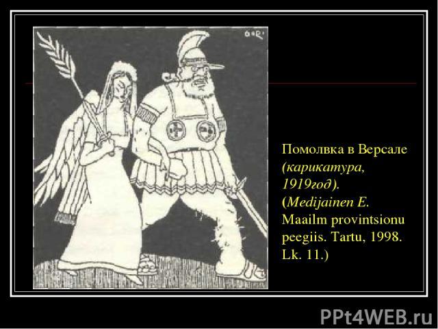 Помолвка в Версале (карикатура, 1919год). (Medijainen E. Maailm provintsionu peegiis. Tartu, 1998. Lk. 11.)