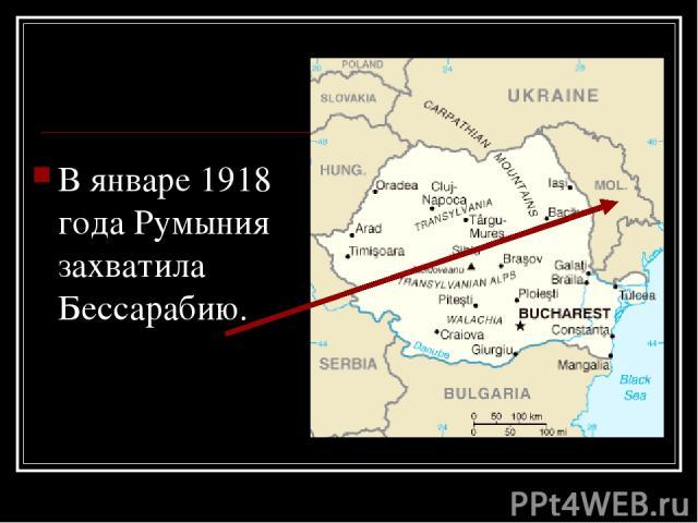 В январе 1918 года Румыния захватила Бессарабию.