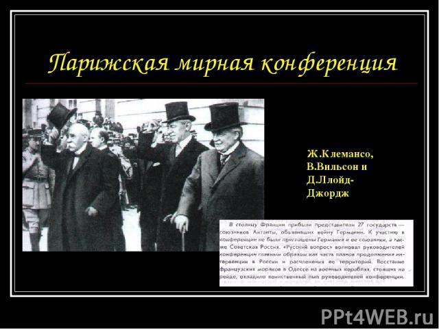 Парижская мирная конференция Ж.Клемансо, В.Вильсон и Д.Ллойд-Джордж