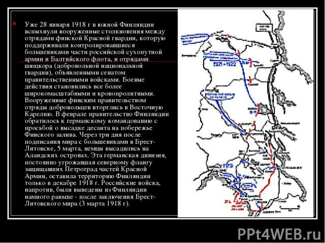 Уже 28 января 1918 г в южной Финляндии вспыхнули вооруженные столкновения между отрядами финской Красной гвардии, которую поддерживали контролировавшиеся большевиками части российской сухопутной армии и Балтийского флота, и отрядами шюцкора (доброво…
