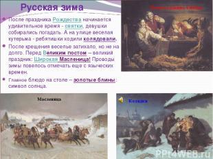 Русская зима После праздника Рождества начинается удивительное время - святки, д
