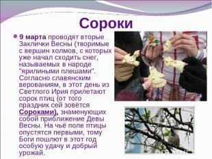 Сороки 9 марта проводят вторые Заклички Весны (творимые с вершин холмов, с котор