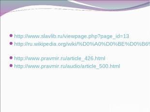 http://www.slavlib.ru/viewpage.php?page_id=13 http://ru.wikipedia.org/wiki/%D0%A
