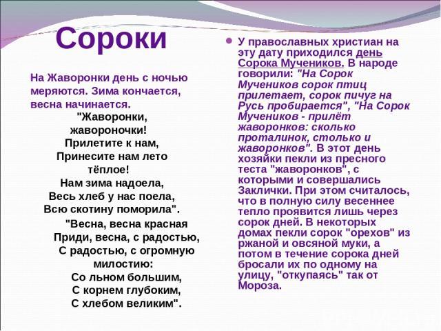 Сороки  У православных христиан на эту дату приходился день Сорока Мучеников. В народе говорили:
