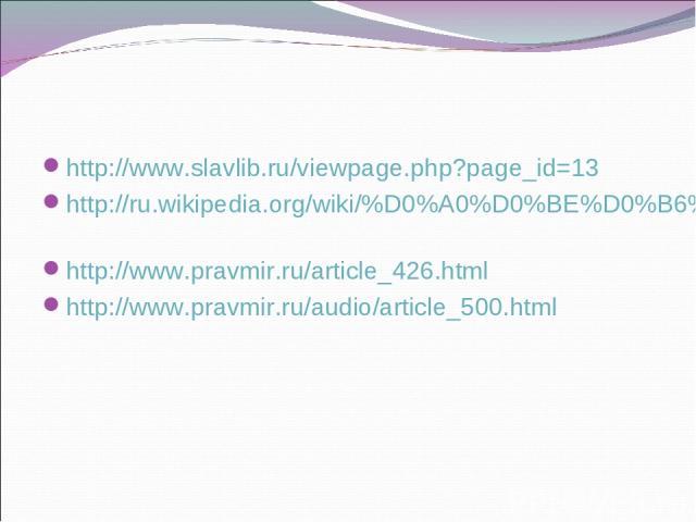http://www.slavlib.ru/viewpage.php?page_id=13 http://ru.wikipedia.org/wiki/%D0%A0%D0%BE%D0%B6%D0%B4%D0%B5%D1%81%D1%82%D0%B2%D0%BE http://www.pravmir.ru/article_426.html http://www.pravmir.ru/audio/article_500.html