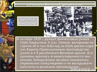 1.Начало Великой депрессии. В октябре 1929 г. рухнул финансовый рынок США.Закрыл