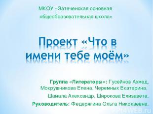 Группа «Литераторы»: Гусейнов Ахмед, Мокрушникова Елена, Черемных Екатерина, Шам