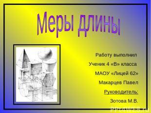 Работу выполнил Ученик 4 «В» класса МАОУ «Лицей 62» Макарцев Павел Руководитель: