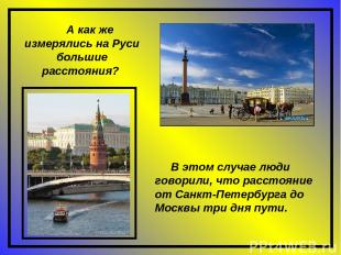 В этом случае люди говорили, что расстояние от Санкт-Петербурга до Москвы три дн