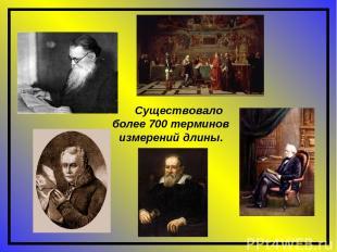 Существовало более 700 терминов измерений длины.
