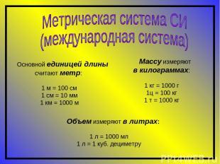 Основной единицей длины считают метр: 1 м = 100 см 1 см = 10 мм 1 км = 1000 м Об