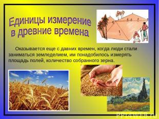 Оказывается еще с давних времен, когда люди стали заниматься земледелием, им пон