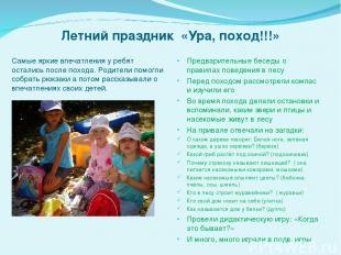 Летний праздник «Ура, поход!!!» Предварительные беседы о правилах поведения в ле