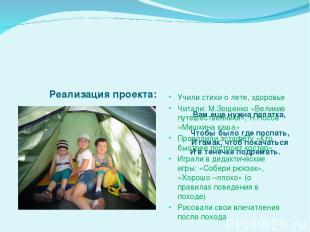 Реализация проекта: Если вы в поход идёте, Вам еще нужна палатка, Не забудьте вз